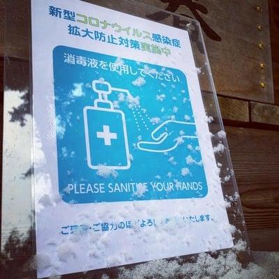 滑川神社 - 仕事と子どもの守り神の感染症対策
