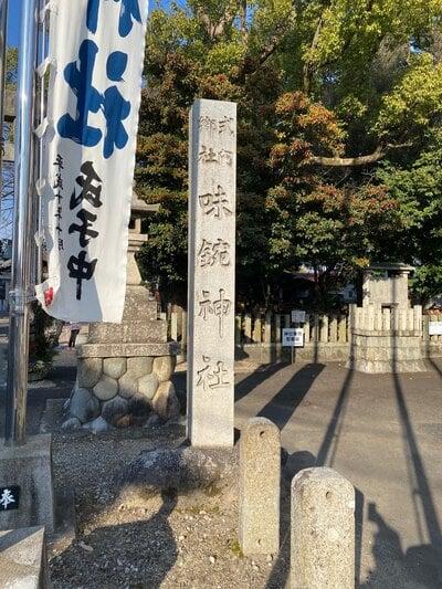 味鋺神社(愛知県)