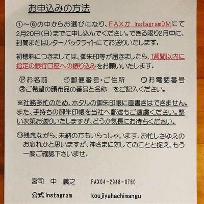 糀谷八幡宮(埼玉県)
