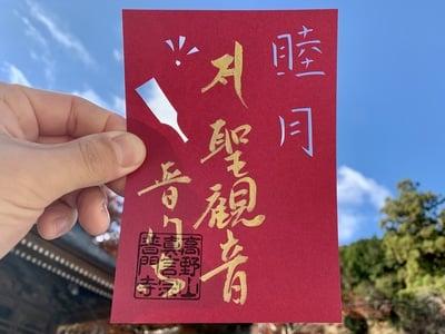 普門寺(愛知県)