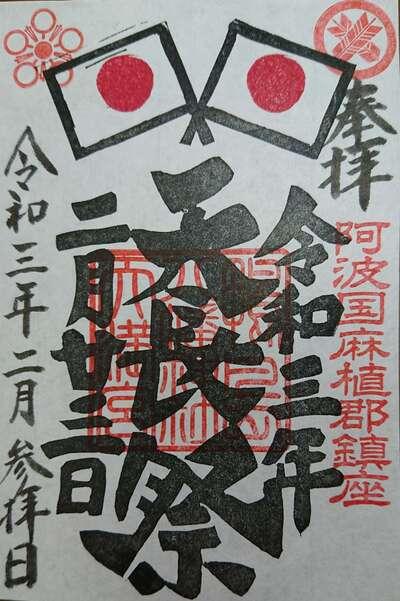 鴨島八幡神社の御朱印