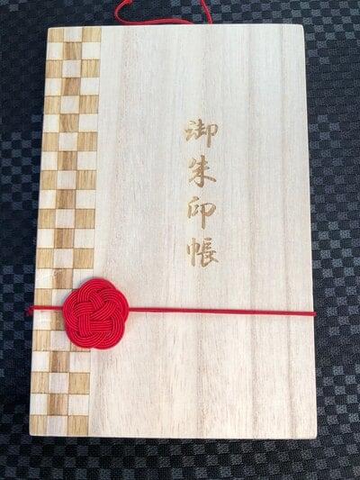 相内神社の御朱印帳