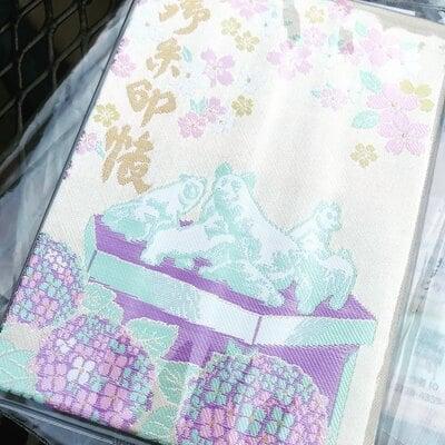 西野神社の御朱印帳