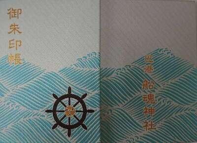 船魂神社の御朱印帳