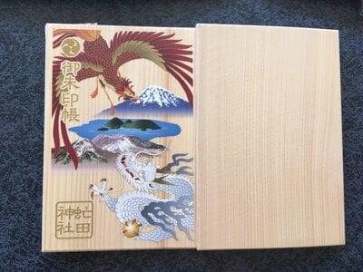 虻田神社の御朱印帳
