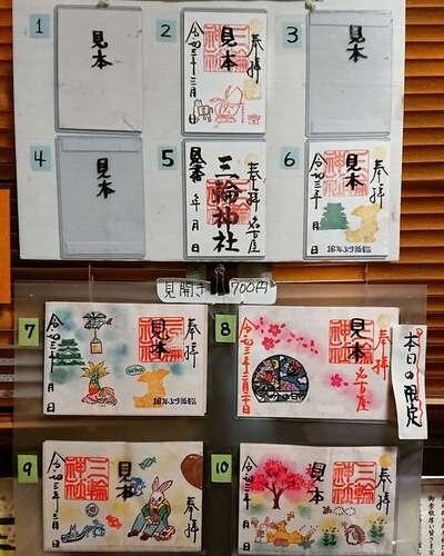 三輪神社の授与品その他