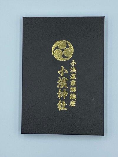 小浜神社の御朱印帳