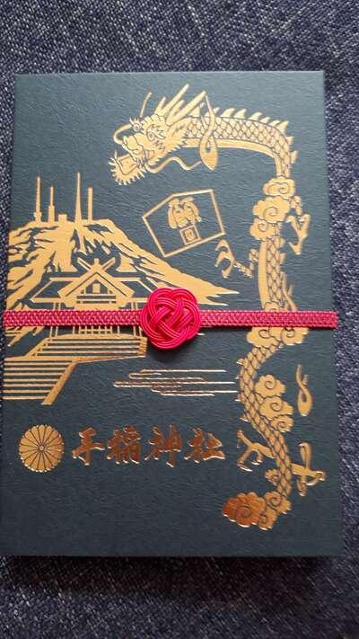 白老八幡神社の御朱印帳
