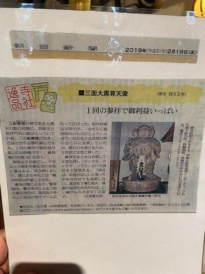 伊勢の国 四天王寺(三重県)