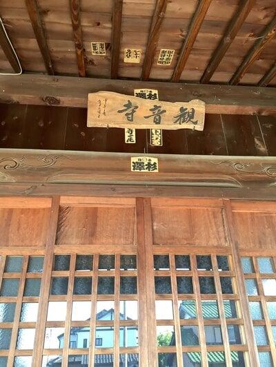 観音寺(愛知県)