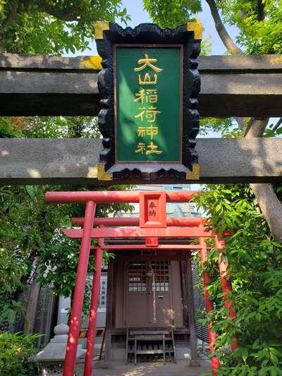 大山稲荷神社(東京都)