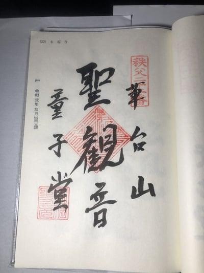 永福寺・華台山童子堂の御朱印