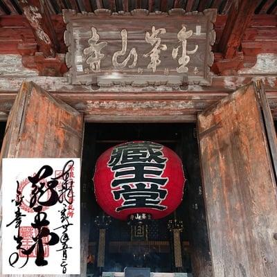 金峯山寺の本殿