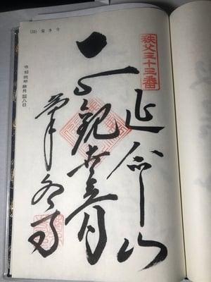 長福寺・菊水寺(埼玉県)