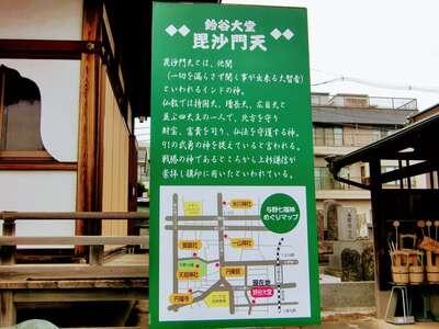 鈴谷大堂(埼玉県)