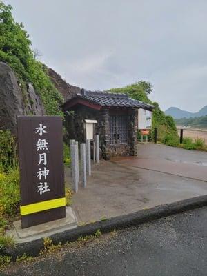 水無月神社(京都府)