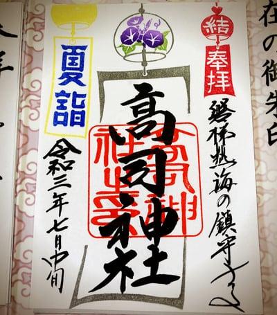 高司神社〜むすびの神の鎮まる社〜の御朱印