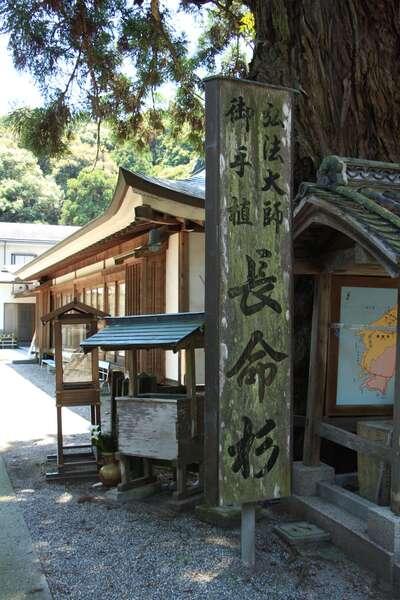 極楽寺(徳島県)