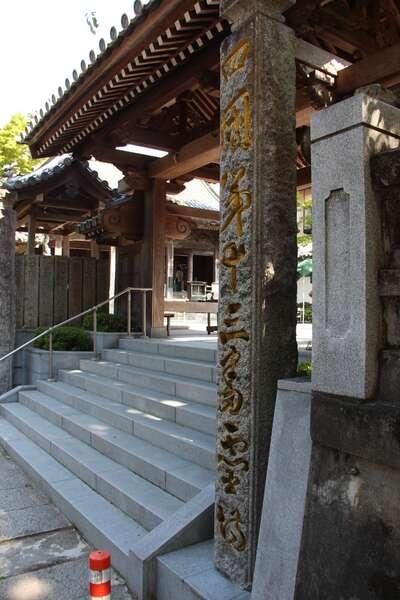 大日寺(徳島県)