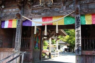 岩本寺の山門
