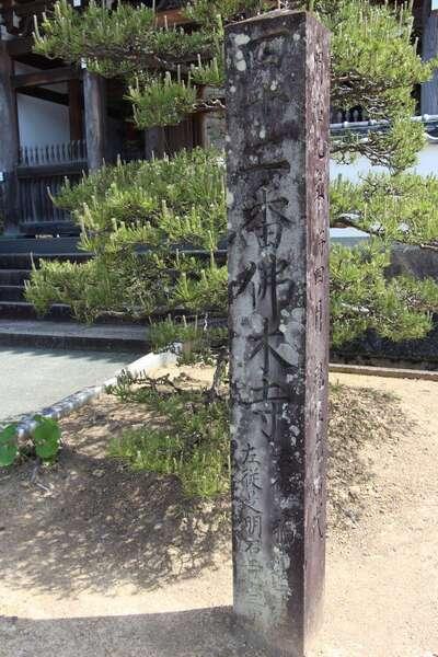 佛木寺(愛媛県)