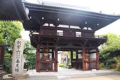 南光坊(愛媛県)