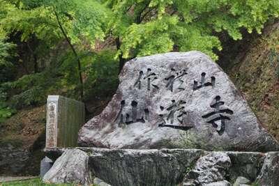 仙遊寺(愛媛県)