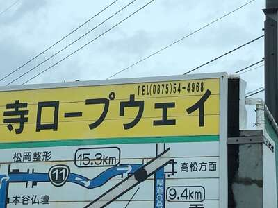 雲辺寺(徳島県)